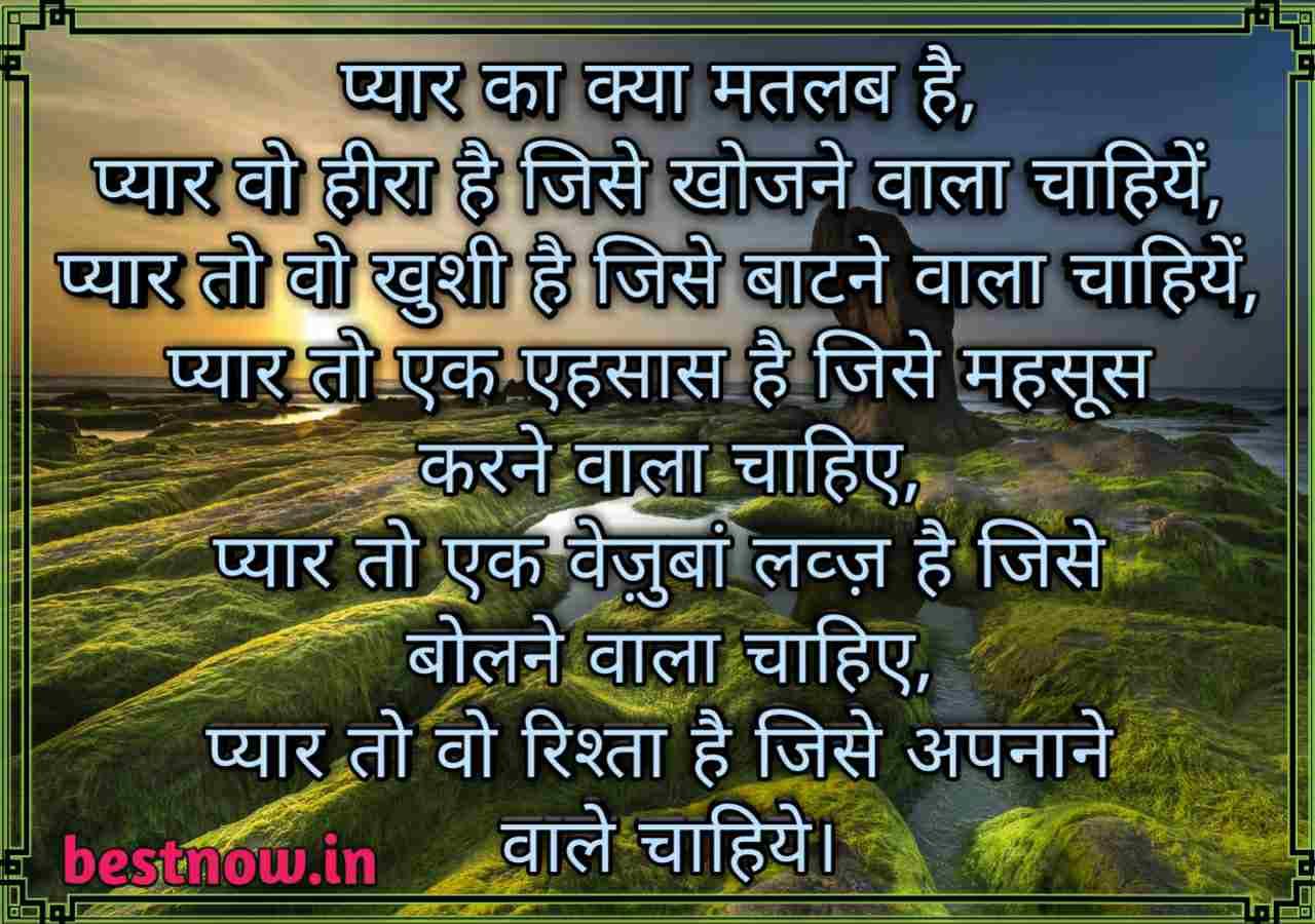 Love Sad shayari